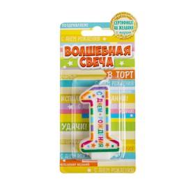 """Свеча в торт цифра 1 """"С Днем рождения"""""""