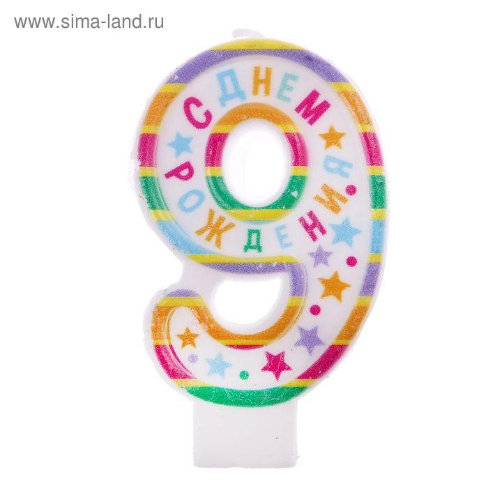 """Свеча в торт цифра 9 """"С Днем рождения"""""""