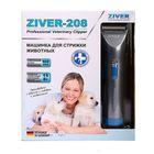 Машинка для стрижки животных  ZIVER-208 аккумуляторно-сетевая