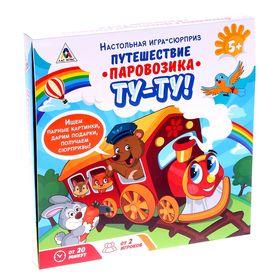 Настольная игра-сюрприз «Путешествие паровозика Ту-Ту»