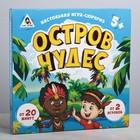Настольная игра-сюрприз «Остров чудес»