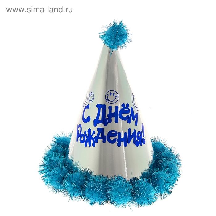"""Карнавальный колпак """"С Днём рождения!"""""""