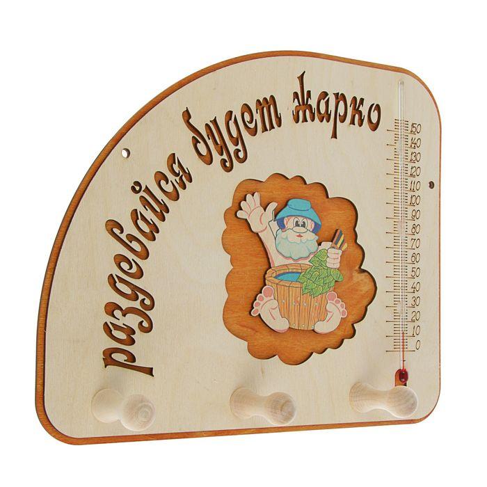 "Деревянная табличка для бани ""Раздевайся"" с термометром,"