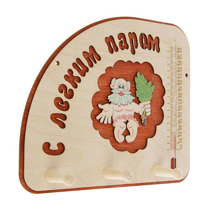 "Деревянная табличка для бани ""С лёгким паром"" с термометром,"