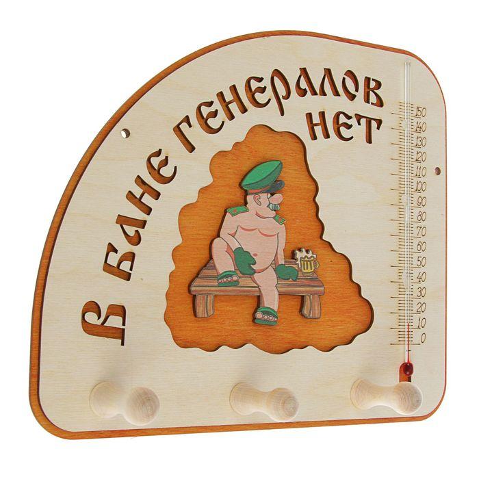 """Деревянная табличка для бани """"Генералы"""" с термометром,"""