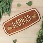 "Табличка для бани ""Парная"" 35х15см"