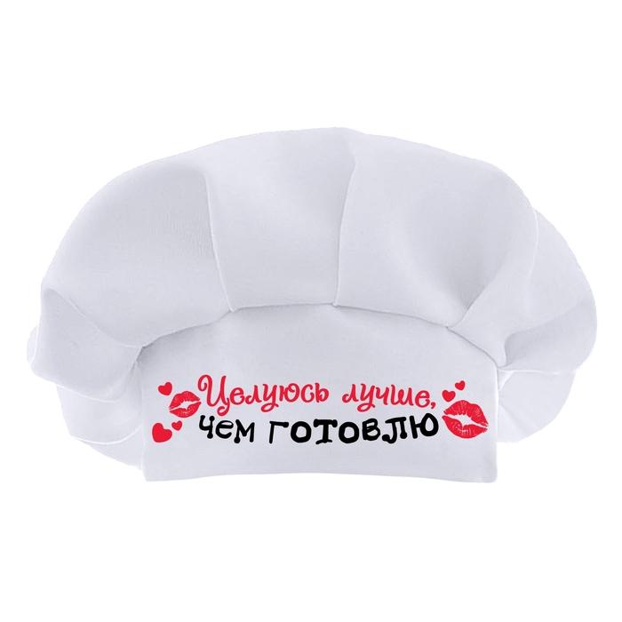 """Карнавальная шляпа повара """"Целуюсь лучше, чем готовлю"""", р-р 56-58"""