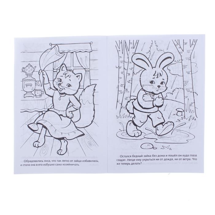 Картинки раскраски к сказки заюшкина избушка