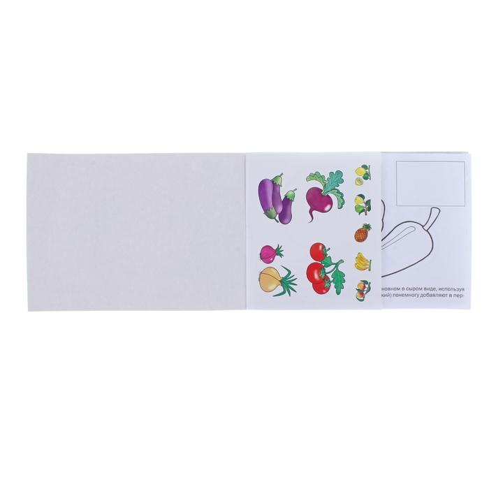 """Раскраска с наклейками А5. """"Мои первые уроки. Овощи"""""""