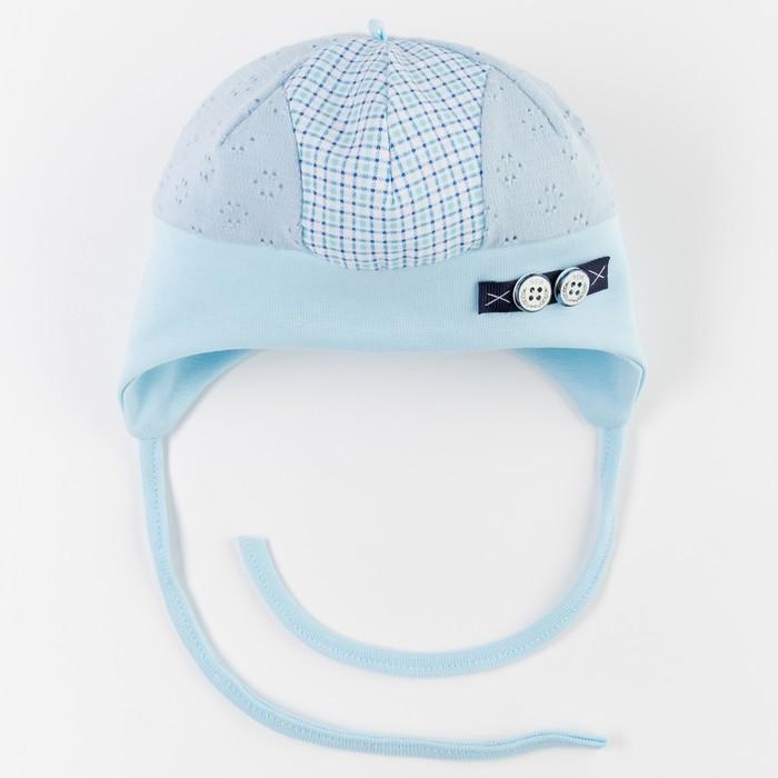 Шапочка для мальчика, размер 42, цвет голубой 1757
