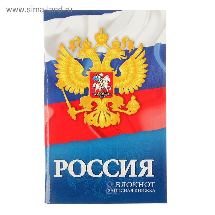 """Телефонная книга А6, 48 листов """"Российская символика. Флаг и герб"""", с вырубкой"""