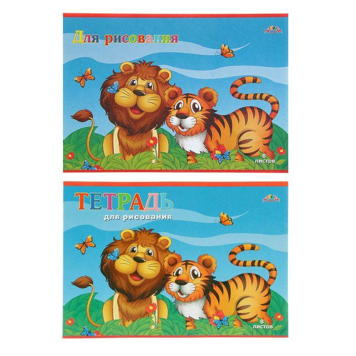 """Альбом для рисования А4, 8 листов на скрепке """"Лев и тигр"""""""