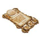 Ключница-молитва, прямоугольная, с гравировкой
