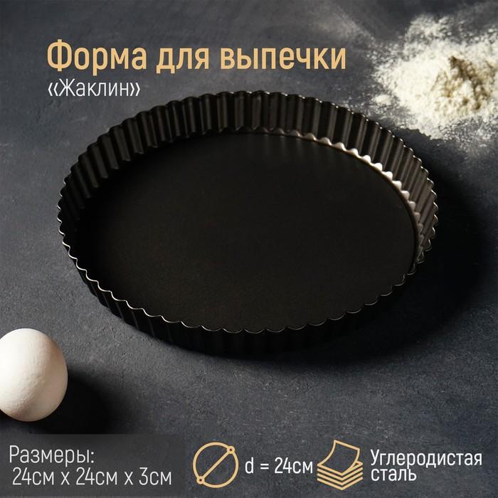 "Baking dish 24 cm ""Jacqueline.Corrugated circle"", non-stick coating with removable bottom"