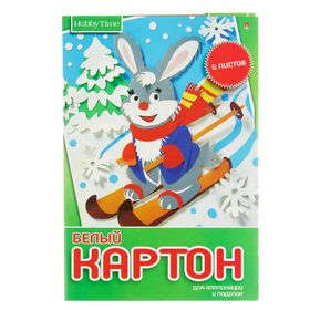 """Картон белый А4, 5 листов """"Хобби тайм"""", немелованный 190 г/м2, МИКС"""