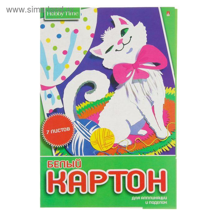 "Картон белый А4, 7 листов ""Хобби тайм"""