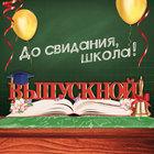 """Слово-украшение на стол """"Выпускной"""""""