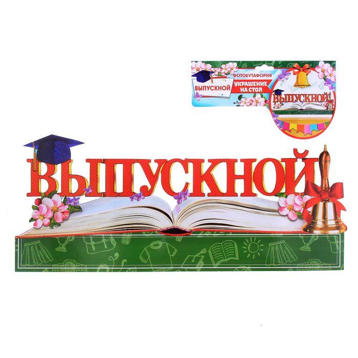 Картинки с надписями к выпускному, бумаги своими
