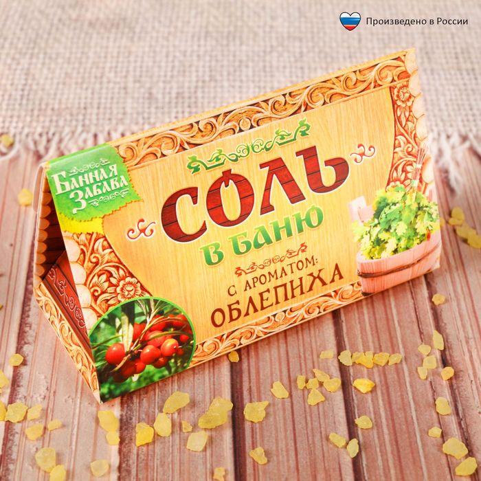 """Соль в баню 150 гр. в индивидуальной упаковке  """"Облепиха"""""""