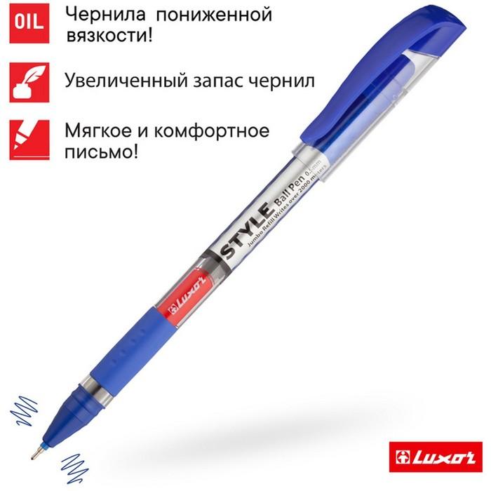 Ручка шариковая Luxor Style, узел 0.7мм, чернила синие, резиновый упор