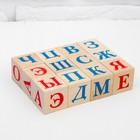 """Кубики """"Алфавит"""", 12 шт."""