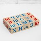 """Кубики """"Алфавит"""", 15 шт."""
