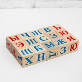 Кубики «Алфавит», 15 шт., 3,8 × 3,8 см