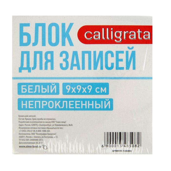Блок бумаги для записей Calligrata, 9 x 9 x 9 см, 65 г/м2, 90%, непроклеенный, белый - фото 553001744