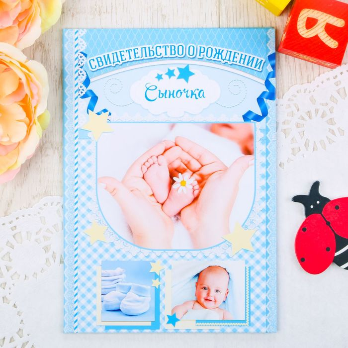 Открытки свидетельство о рождении, картинки крейсеров открытка