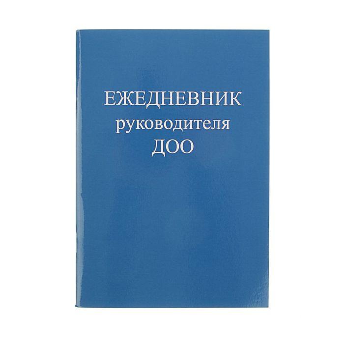 Ежедневник руководителя ДОО А5, 48 листов, картонная обложка, глянцевая ламинация