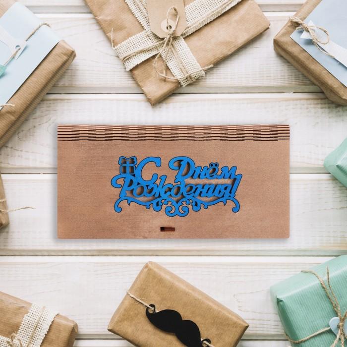 """Конверт деревянный """"С Днём Рождения!"""" золотой, подарок, 17 х 8,5 х 2 см"""