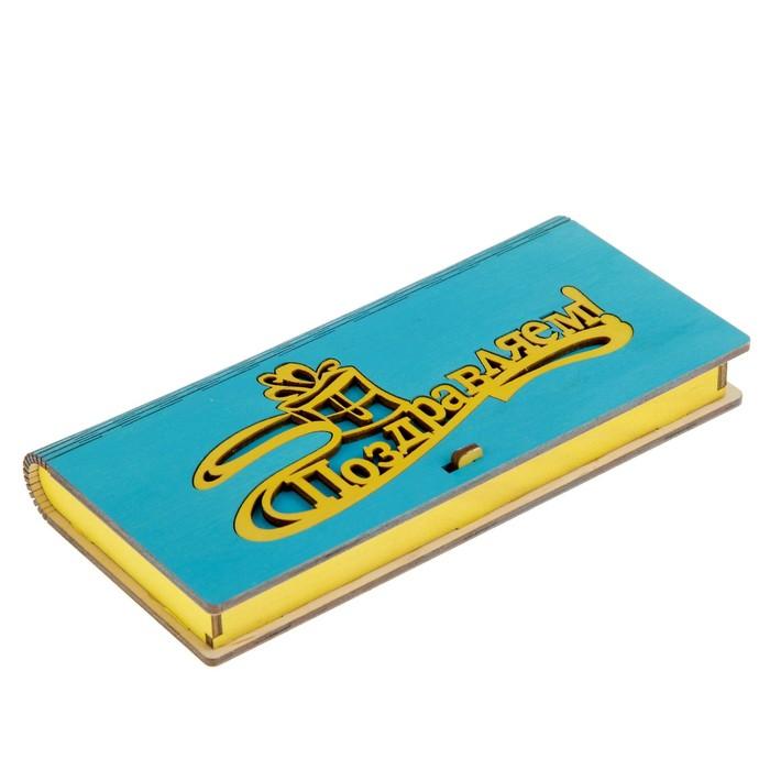 """Конверт деревянный """"Поздравляю"""" голубой, подарок, 17 х 8,5 х 2 см"""
