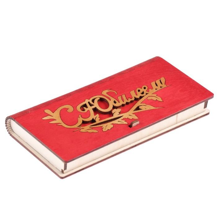 """Конверт деревянный """"С Юбилеем!"""" красный, 17 х 8,5 х 2 см"""