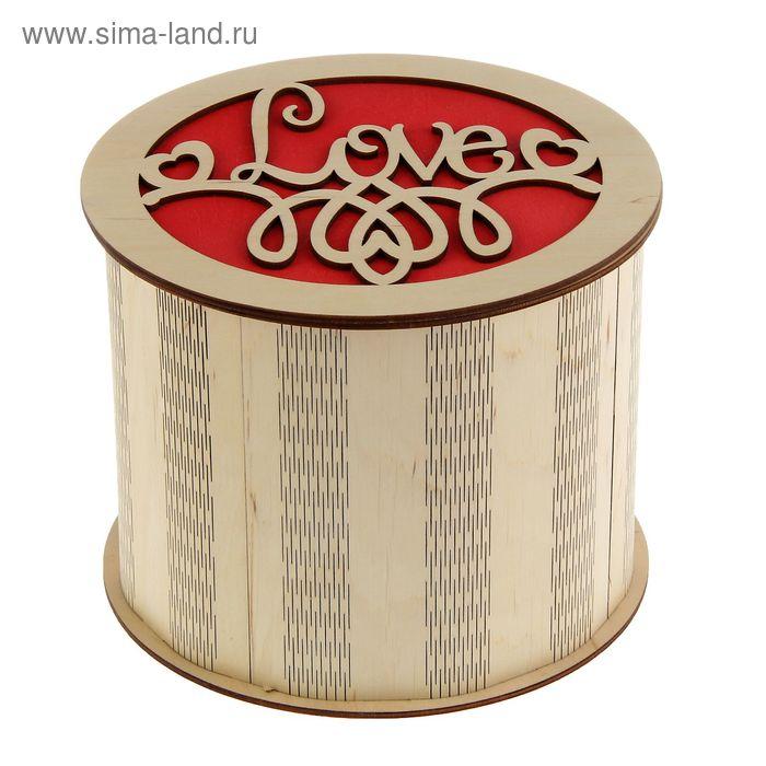 """Коробка для подарков сборная средняя """"Love"""" 20 х 15,5 х 15.5 см"""