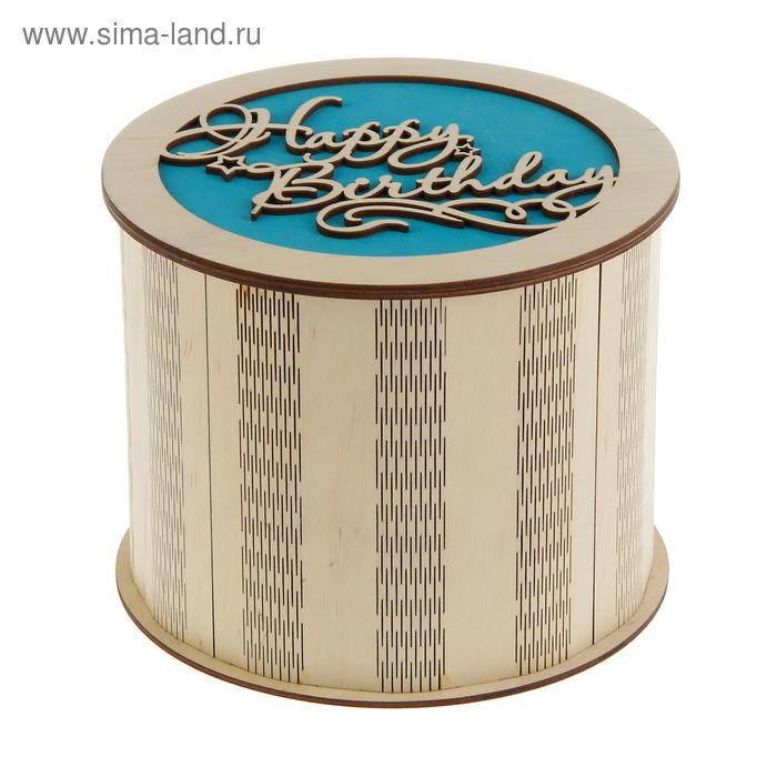 """Коробка для подарков сборная средняя """"Happy Birthday"""" 20 х 15,5 х 15.5 см"""