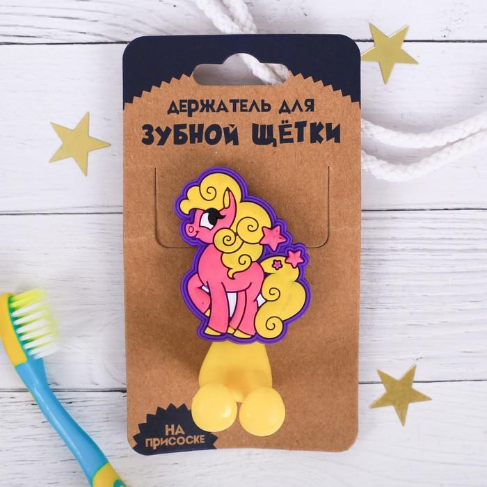 """Держатель для зубной щетки детский """"Пони"""""""
