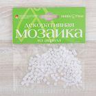 Мозаика декоративная из акрила 4х4 мм, 200 шт., белая