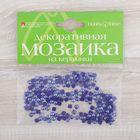 Мозаика декоративная из керамики 4х4 мм, 200 шт., фиолетовая