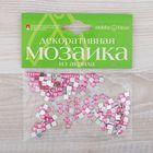 Мозаика декоративная из акрила 4х4 мм, 200 шт., розовая