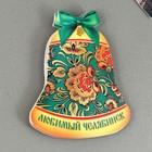 "The sliding magnet in the shape of a bell, ""Chelyabinsk"", 6.5 x 6.9 cm"