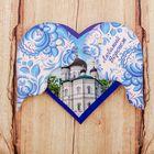 Магнит раздвижной в форме сердца «Воронеж», 8 х 7,4 см