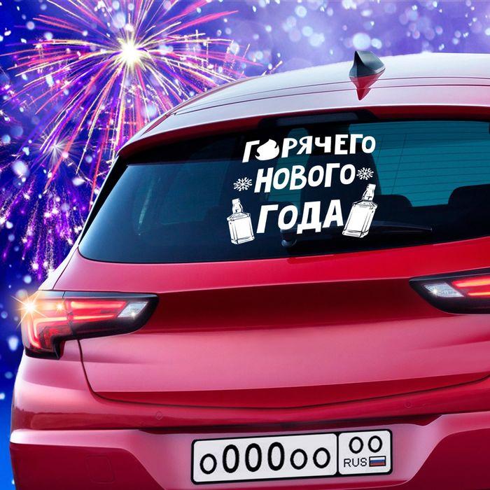 """Купеческий Курган, Наклейка на авто """"Горячего Нового года"""""""