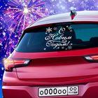 новогодние наклейки на авто