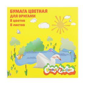 Бумага цветная для оригами 200 х 200 мм, 8 листов 230 г/м2, 8 цветов «Каляка-Маляка»