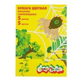 Бумага цветная самоклеящаяся бархатная 5 листов, 5 цветов «Каляка-Маляка», 194 х 285 мм