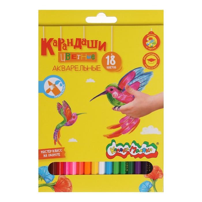 Карандаши акварельные 18 цветов «Каляка-Маляка», шестигранные