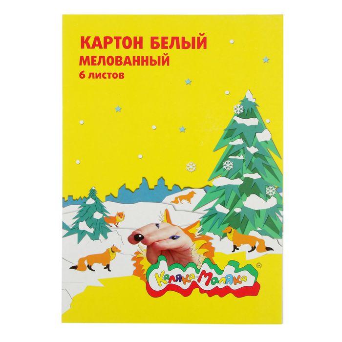 "Картон белый А4, 6 листов ""Каляка-Маляка"", мелованный"