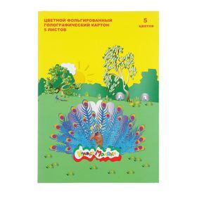 Картон цветной голографический А4, 5 листов, 5 цветов «Каляка-Маляка»