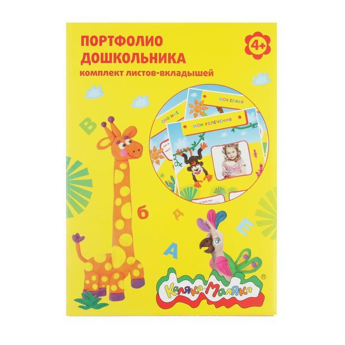 Вкладыши для дошкольника А4, 20 листов «Каляка-Маляка»