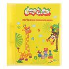 Папка-портфолио для дошкольника, А4, 20 файлов «Каляка-Маляка», пластик, 2 кольца, жёлтый